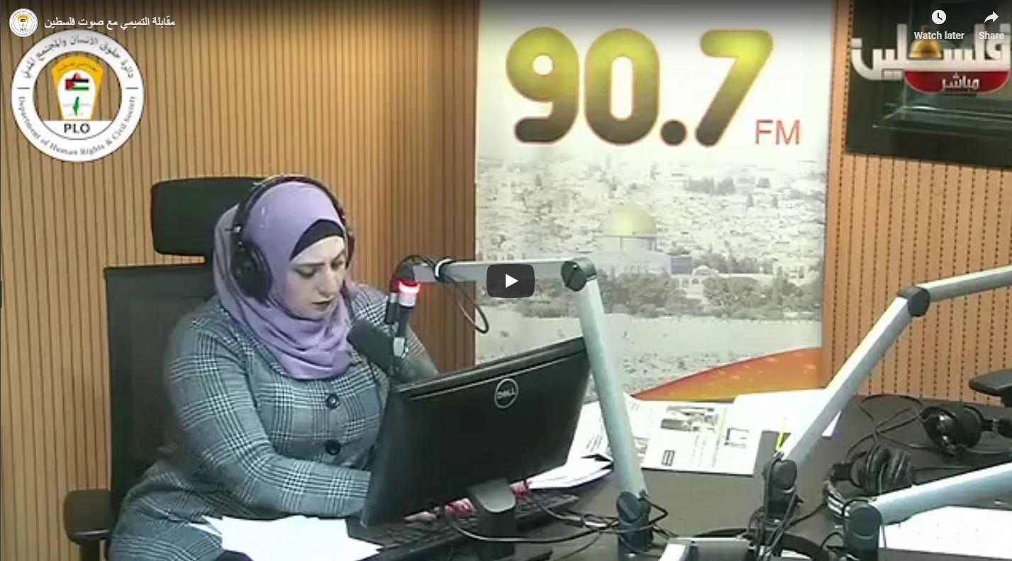 مقابلة السيد التميم مع صوت فلسطين حول جرائم الاحتلال.