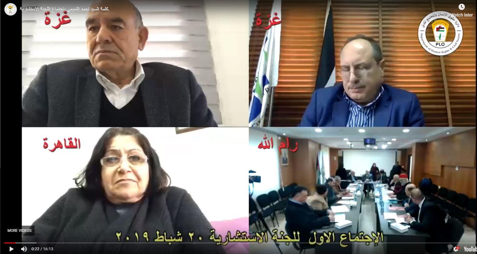 اجتماع اللجنة الاستشارية